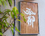 大阪の食文化を大切にしつつ、柔軟な発想の日本料理を饗する店