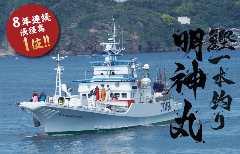 Myojimmaru Okayamahommachiten