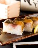鯖の押し寿司!お土産にも一番人気!