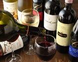 ワインも種類豊富に取り揃えております。