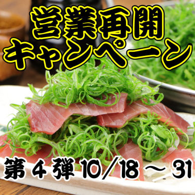 海鮮大衆酒場 鮨べろ 枚方市駅前店  コースの画像