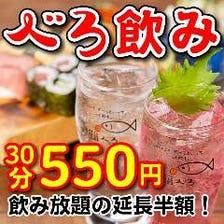 リーズナブル価格!ドリンク250円~