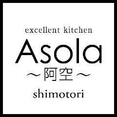Asola~阿空~ 下通り店