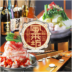韓国鉄板鍋 風来坊 本店