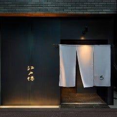 鰻と割烹 江戸徳 関内馬車道