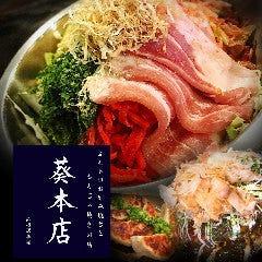 ふわトロお好み焼きともんじゃ焼きの店 葵本店