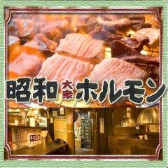 炭火焼肉 昭和大衆ホルモン 梅田東通店