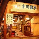 昭和時代へタイムスリップ♪懐かしの雰囲気で上肉を食べ放題で♪