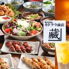 備長炭火焼鳥 カドクラ商店 鹿島田