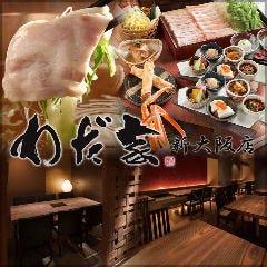 和食としゃぶしゃぶ わだ家 新大阪店