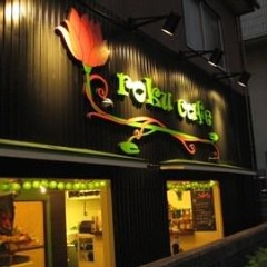 横浜の一軒家cafe roku cafe