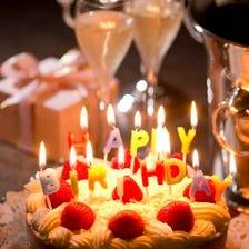誕生日★記念日★お祝い★サプライズ