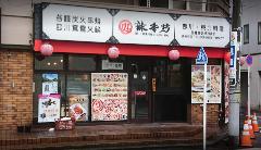 辣香坊(錦糸町店)