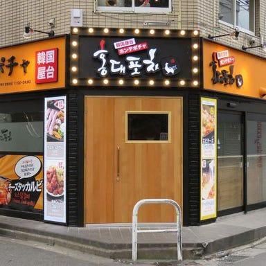 韓国料理 ホンデポチャ 新大久保本店 メニューの画像