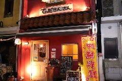 沖縄料理 てぃださんさん 三軒茶屋