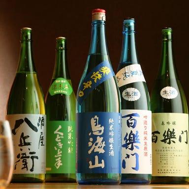 999円無制限飲み放題 個室居酒屋 和菜美 広島袋町店  コースの画像