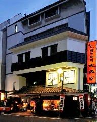 博多石焼 大阪屋