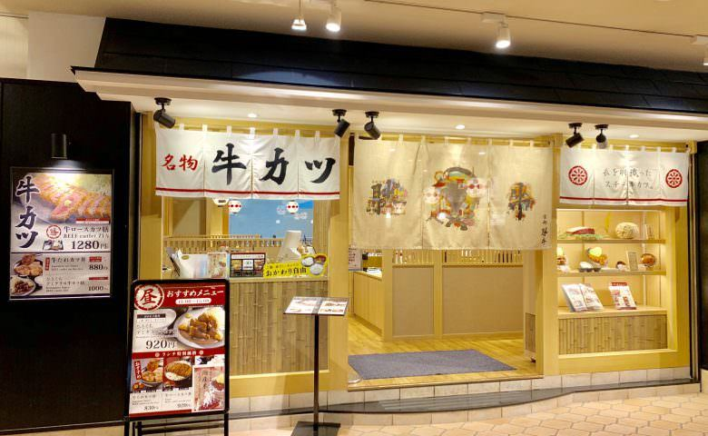 牛カツ京都勝牛 晴海トリトン店