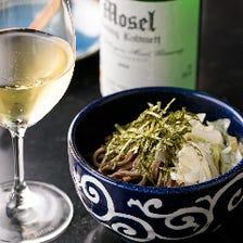 ワインと蕎麦のマリアージュ