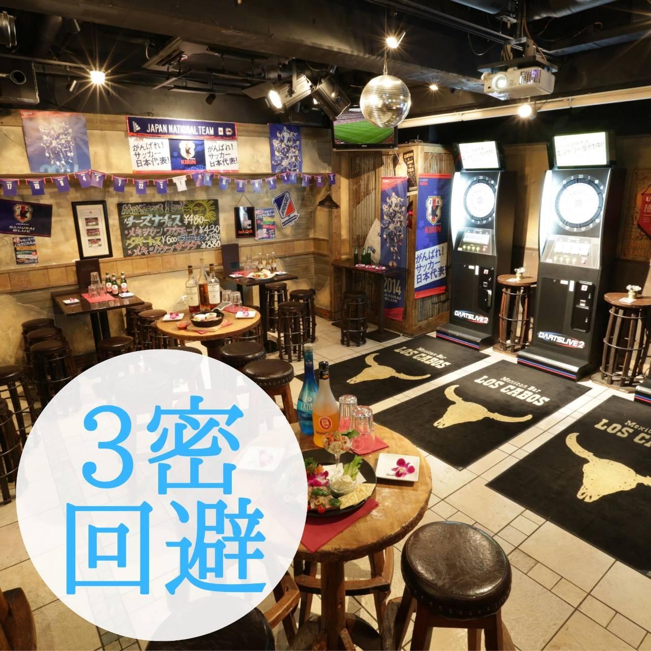 ロスカボス 上野御徒町店