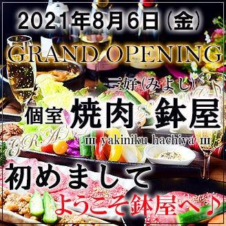 個室焼肉鉢屋 三好(みよし)店  メニューの画像