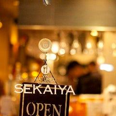 セカイヤ(SEKAIYA)