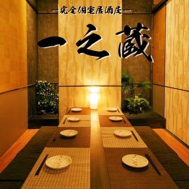 牛タンとせり鍋 全席完全個室居酒屋 一之蔵 仙台駅前店 メニューの画像