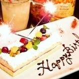 ◆誕生日にはサプライズ◆ 記念日をお手伝いします!