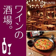 ワインの酒場。 ディプント 上野御徒町店