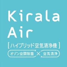 Kirala Air設置しています!!