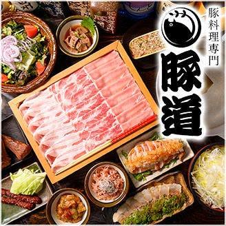 豚料理専門店 豚道 名駅店