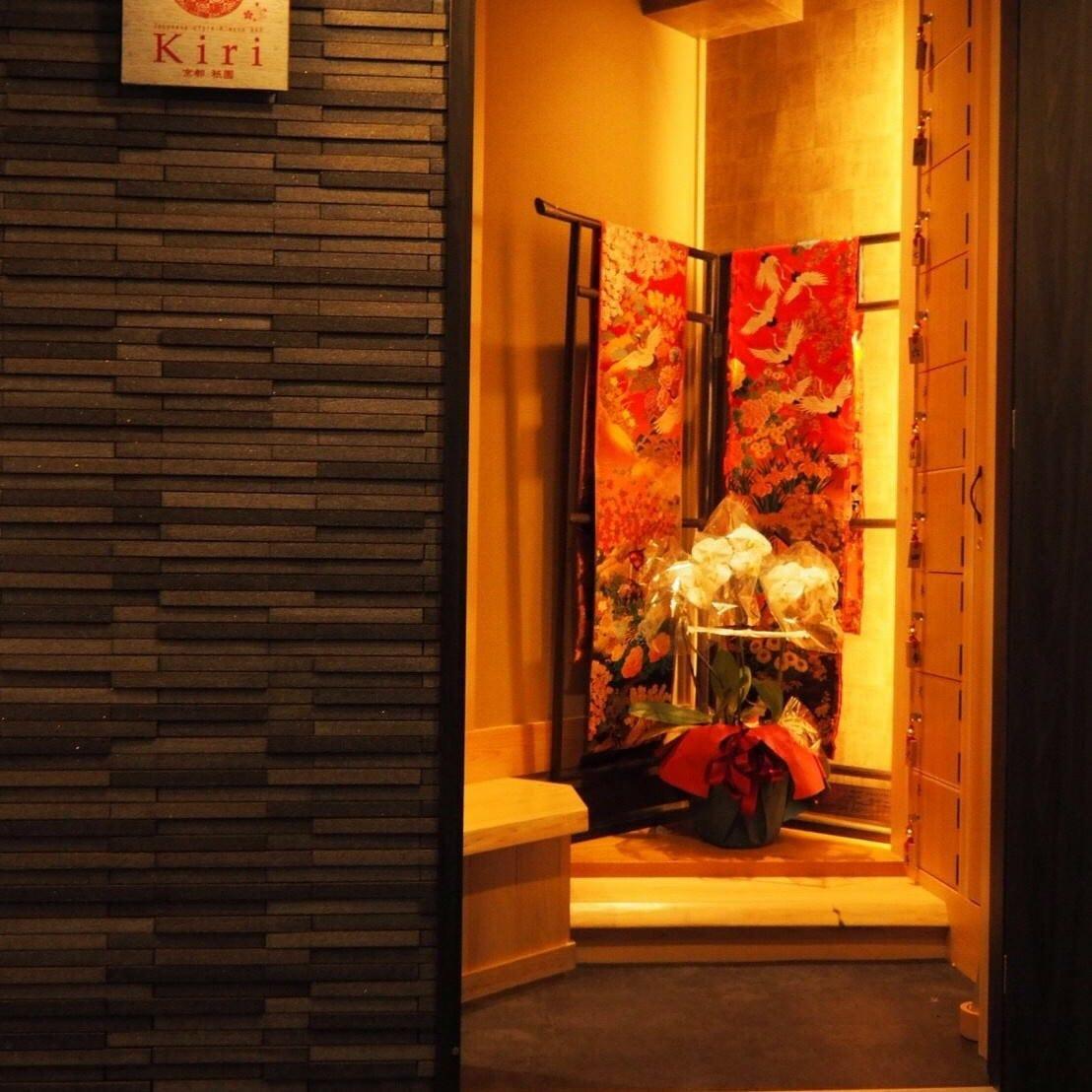 著物バー キリ -Kimono Bar Kiri-