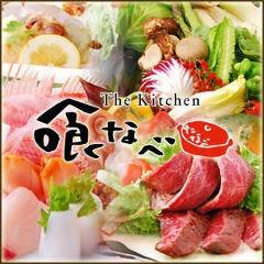 The kitchen 喰なべ 岐阜駅前店