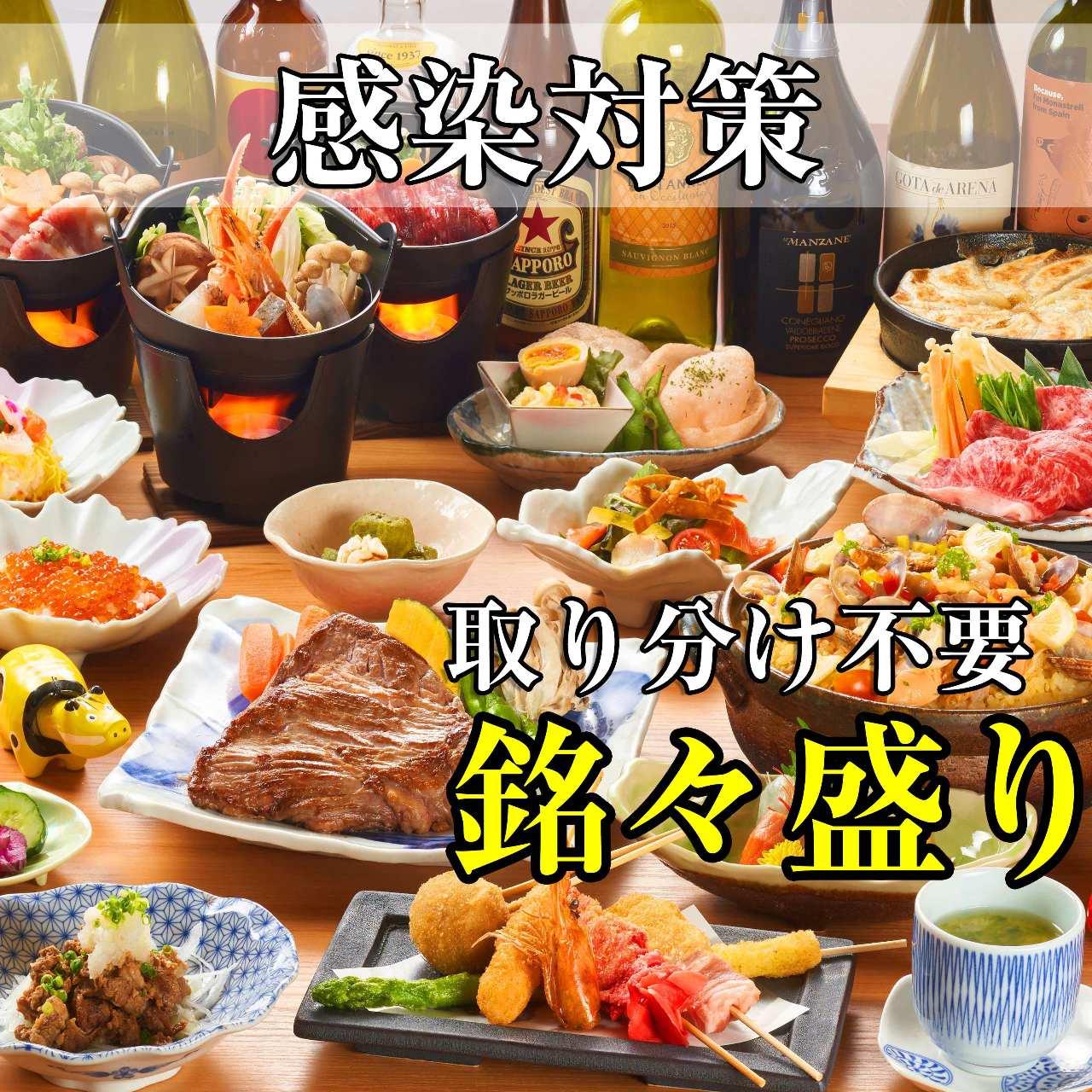 串処 庵ぐら酒場 福島パセオ通り店