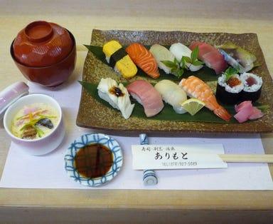 ありもと 割烹寿司  こだわりの画像