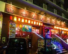 亀千人 宜野湾コンベンション店