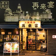 完全個室 上海料理 再来宴 上野店