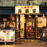 「上野徒町駅」「上野広小路駅 」から徒歩3分!!