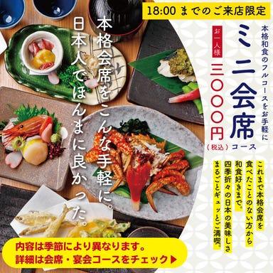 土佐清水直送鮮魚と日本酒 魚処ホタルノヒカリ コースの画像