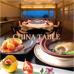 新大阪ワシントンホテルプラザ チャイナテーブル
