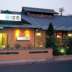 鮨・海鮮料理 波奈 四街道店