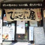 向ヶ丘遊園駅から徒歩1分!アクセス抜群の好立地!!九州料理で楽しいご宴会をどうぞ!