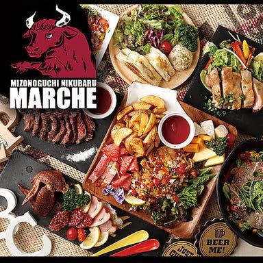 食べ飲み放題2500円165種 MEAT酒場マルシェ 溝の口 メニューの画像