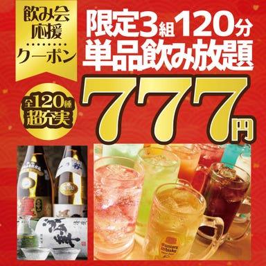 食べ飲み放題2500円165種 MEAT酒場マルシェ 溝の口 こだわりの画像