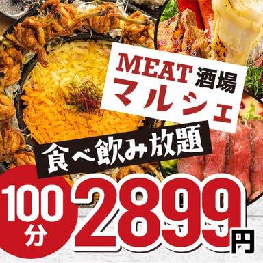 食べ飲み放題2500円165種 MEAT酒場マルシェ 溝の口 コースの画像