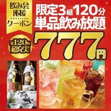 【特価】2H単品飲み放題777円!!