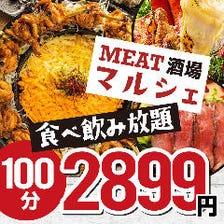 120種以上食べ飲み放題2899円から