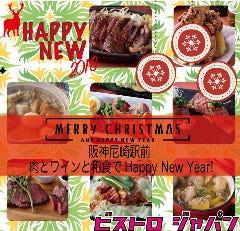 肉食酒场Bistro Japan