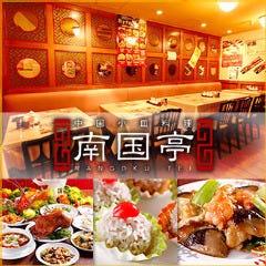 中華火鍋 食べ放題 南国亭 赤坂店