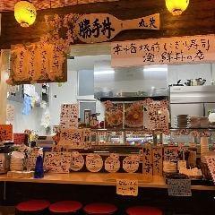 沼津港 丸笑 弐号店